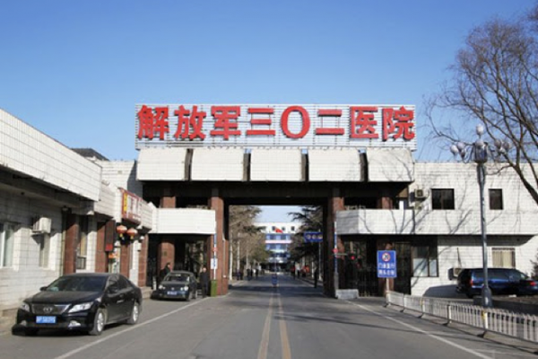 Chinese PLA General Hospital 302